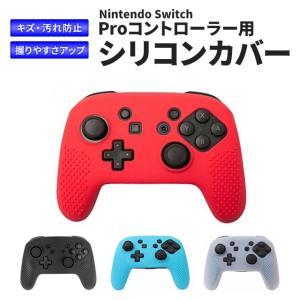 Nintendo switch pro シリコンカバー|collaborn-plus