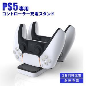 PS5 コントローラー充電スタンド|collaborn-plus