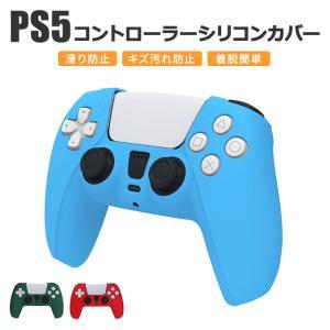PS5コントローラー シリコンケース|collaborn-plus