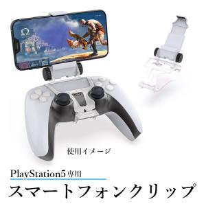 PS5 コントローラー用 モバイルスタンド|collaborn-plus