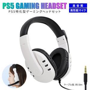 PS5 ゲーミング ヘッドセット|collaborn-plus