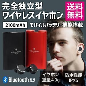 ワイヤレスイヤホン Bluetooth ブルートゥース イヤフォン 完全独立型 高音質  iPhone アイフォン スポーツ 両耳 無線 コードレス|collaborn-plus