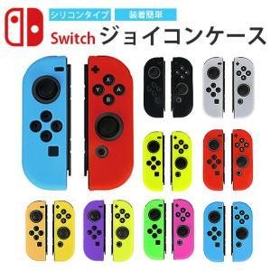 ジョイコンシリコンケース Switch ジョイコン | Joy-Con用保護カバー カバー スイッチ...