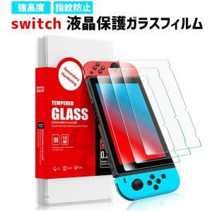 switch 液晶ガラスフィルム | ニンテンドースイッチ 保護フィルム Nintendo switch 任天堂 カバー スイッチ スウィッチ|collaborn-plus