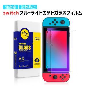 switch ガラスフィルム ブルーライトカット | ニンテンドースイッチ 保護フィルム フィルムNintendo switch 任天堂 カバー|collaborn-plus