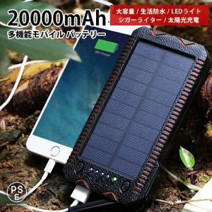 モバイルバッテリー ソーラーチャージャー 20000mAh 4回 iPhone android PS...