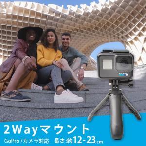 GoPro 2way 自撮り棒 アクセサリー 三脚 | ゴープロ 棒 gopro hero8 her...