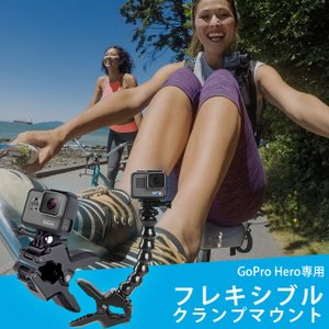 GoPro フレックスクランプ クリップ マウント アクセサリー / ゴープロ hero8 hero...