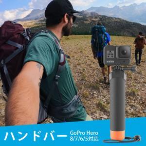 GoPro 自撮り棒 フロート式ハンド グリップ アクセサリー ゴープロ 棒 gopro hero8...