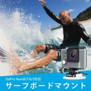 GoPro サーフボードマウント アクセサリー / ゴープロ hero8 hero7 black g...