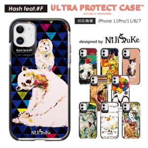 スマホケース iPhone11/11 Pro/SE(第2世代)/8/7 NIJISUKE 耐衝撃 ウルトラプロテクト ケース Hash feat #F 絵画 動物|collaborn-plus