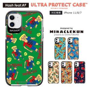 スマホケース iPhone11/11 Pro/SE(第2世代)/8/7 DOKUTOKU460 ミラクルくん 耐衝撃 ウルトラプロテクト ケース Hash feat #F|collaborn-plus