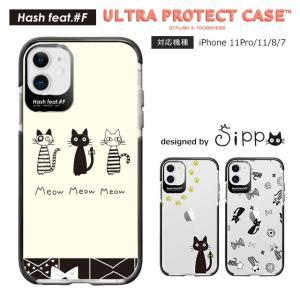 スマホケース iPhone11/11 Pro/SE(第2世代)/8/7 Sippo 耐衝撃 ウルトラプロテクト ケース Hash feat #F ネコ ねこ 猫|collaborn-plus
