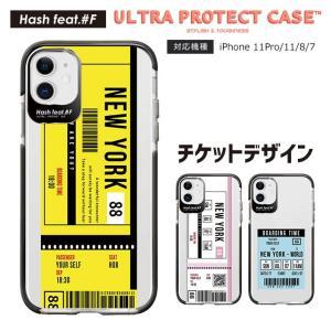 スマホケース iPhone11/11 Pro/SE(第2世代)/8/7 フライトチケットデザイン 耐衝撃 ウルトラプロテクト ケース Hash feat #F|collaborn-plus