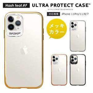 スマホケース iPhone11/11 Pro/SE(第2世代)/8/7 メッキ クリア 耐衝撃 ウルトラプロテクト ケース クリア 透明 おしゃれ|collaborn-plus