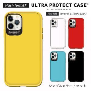 スマホケース iPhone11/11 Pro/8/7 Hash feat #F ハッシュフィート 耐衝撃 ウルトラプロテクト ケース シンプル マット  おしゃれ|collaborn-plus