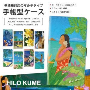 スマホケース Android アンドロイド 全機種対応 ヒロクメ 手帳型 ケース カード収納 アロハ 鏡付き アロハ ハワイアン 花柄|collaborn-plus