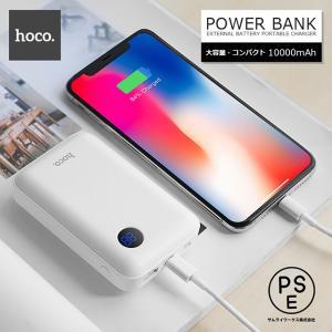 モバイルバッテリー hoco. 10000mAh iPhone android アンドロイド PSEマーク スマホバッテリー 充電器 携帯バッテリー 急速|collaborn-plus
