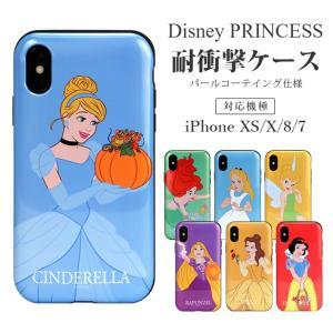 スマホケース iPhoneXS/X/8/7 ディズニー プリンセス 耐衝撃 タフケース Disny ...