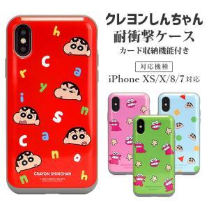 e49af2dd98 スマホケース iPhoneXS/X/8/7 クレヨンしんちゃん 耐衝撃 タフケース キャラクター