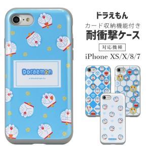 スマホケース iPhoneXS/X/8/7 ドラえもん スライド タフケース カード収納 背面 耐衝...