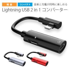 2in1アダプター hoco. ライトニングケーブル アダプタ スマホ アダプター iphone Lightning ケーブル Lightningケーブル|collaborn-plus