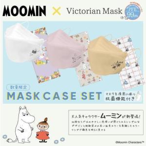 MOOMIN × Victorian Mask マスクケースセット(5枚入)  | Victorian Mask ムーミン マスクケース マスク 抗菌 小顔 ヴィクトリアン 息がしやすい 個包装|collaborn-plus