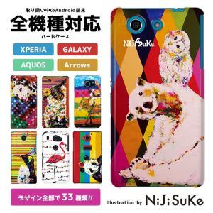 スマホケース Android アンドロイド 全機種対応 NIJISUKE ハード ケース 可愛い 動物  スマホカバー 携帯カバー 携帯ケース|collaborn-plus