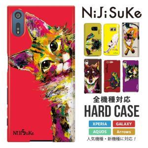 スマホケース Android アンドロイド 全機種対応 NIJISUKE ハード ケース 可愛い かわいい 柴犬 ボストンテリア 猫 ネコ ねこ|collaborn-plus