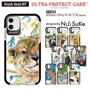 スマホケース iPhone11/11 Pro/SE(第2世代)/8/7 耐衝撃 ウルトラプロテクト ケース Hash feat #F 動物 Nijisuke アニマル|collaborn-plus