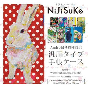 スマホケース Android アンドロイド 全機種対応 nijisuke 手帳型 ケース カード収納 鏡付き シロクマ しろくま キリン ペンギン|collaborn-plus