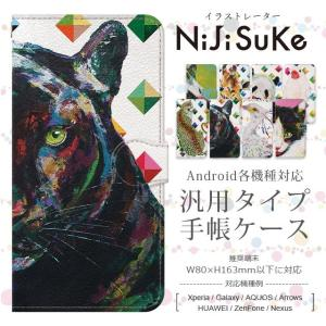 スマホケース Android アンドロイド 全機種対応 NiJiSuKe 手帳型 ケース カード収納 鏡付きうさぎ キリン パンダ ペンギン トラ|collaborn-plus