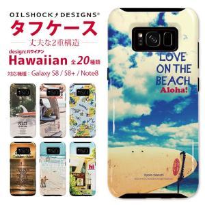 スマホケース GalaxyS8/S8+/Note8 ギャラクシー Oilshock Design 耐衝撃 タフ ケース 頑丈 おしゃれ アロハ ハワイアン 花柄 collaborn-plus