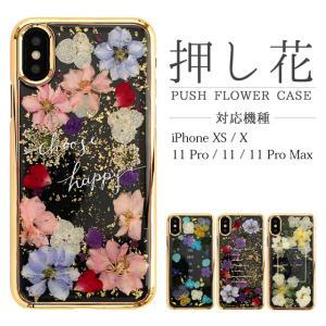 スマホケース iPhone11/11 pro/11 pro MAX/XS/X 押し花 ハード ケース 透明 クリアケース  かわいい キラキラ ラメ グリッター|collaborn-plus