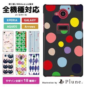 スマホケース Android アンドロイド 全機種対応 Plune ハード ケース 北欧 かわいい スマホカバー 携帯カバー 携帯ケース|collaborn-plus