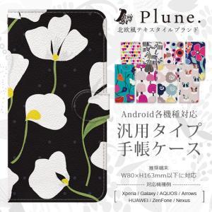 スマホケース Android アンドロイド 全機種対応 Plune 手帳型 ケース カード収納 鏡付き 北欧 水彩 犬 イヌ フレンチブルドッグ|collaborn-plus