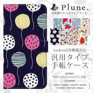 スマホケース Android アンドロイド 全機種対応 Plune 手帳型 ケース カード収納 鏡付き 北欧 お菓子 犬 イヌ いぬ 貝 シェル 鳥|collaborn-plus