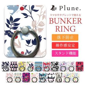 バンカーリング Plune. おしゃれ 薄型 iphoneケース スマホケース おすすめ ケース 薄い 強力 ケース 360度 バンカー リング|collaborn-plus