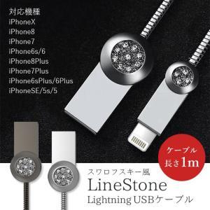 スワロフスキー風 ライトニングケーブル 1m Lightning ケーブル iphone 認証 ケーブル アイフォン アイホン USB スマホ 断線防止|collaborn-plus
