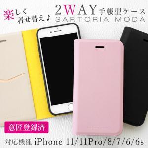 スマホケース iPhone11/11 Pro/8/7/6s/6/ SARTORIA 手帳型 手帳型 ...