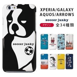 スマホケース Android アンドロイド 全機種対応 サッカージャンキー ハード ケース 犬 フレンチブルドッグ claudio pandiani|collaborn-plus
