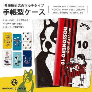 スマホケース Android アンドロイド 全機種対応 サッカー ジャンキー 手帳型 鏡付き 犬 フレンチブルドッグ claudio pandiani|collaborn-plus