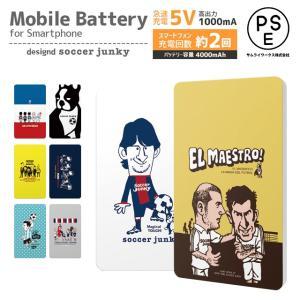 モバイルバッテリー サッカー ジャンキー 4000mAh 薄型 軽量 極薄 2回 PSEマーク スマホバッテリー 充電器 携帯バッテリー 急速|collaborn-plus