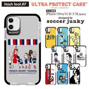 スマホケース iPhone11/11 Pro/SE(第2世代)/8/7 耐衝撃 ウルトラプロテクト ケース Hash feat #F おしゃれ Soccer Junky|collaborn-plus