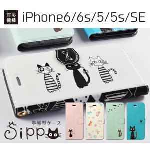 スマホケース iPhone6s/6/SE(第1世代)/5s/5 ケース 手帳型 猫 おしゃれ 女性 かわいい 横 縦 可愛い カード収納 ねこ ネコ|collaborn-plus