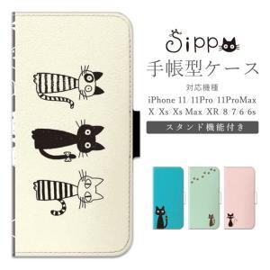 スマホケース iPhone11/11 pro/11 pro MAX/X/XS/XS Max/XR/SE(第2世代)/8/7/6/6s Sippo 手帳型 ケース 猫 ねこ ネコ カード収納|collaborn-plus