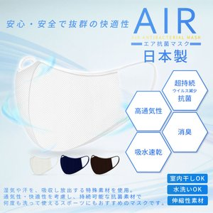 エア抗菌マスク 日本製 速乾 接触冷感 洗濯機 洗える | 大きめ ネイビー ホワイト 涼しい ひんやり 息苦しくない 通気性|collaborn-plus