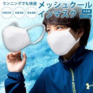 メッシュクールインマスク 日本製 速乾 接触冷感 洗濯機 洗える | 大きめ スポーツ ホワイト 涼しい ひんやり 息苦しくない 通気性 ジム|collaborn-plus