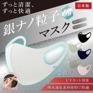 銀ナノ粒子マスク 日本製 洗濯 |  大きめ ホワイト ピンク 黒 グレー ベージュ ネイビー 国産...