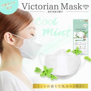 Victorian Mask ミントの香り Lサイズ 大人用 | マスク 抗菌 小顔 ヴィクトリアンマスク 息が しやすい きれい リップ 立体 個包装 ヴィクトリアン ビクトリアン|collaborn-plus